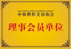 中韩整形美容协会理事会员单位