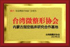 台湾微整形协会内蒙古指定临床研究合作基地