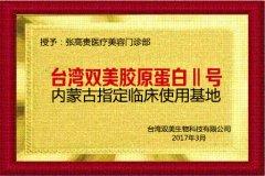 台湾双美胶原蛋白二号内蒙古指定临床使用基地