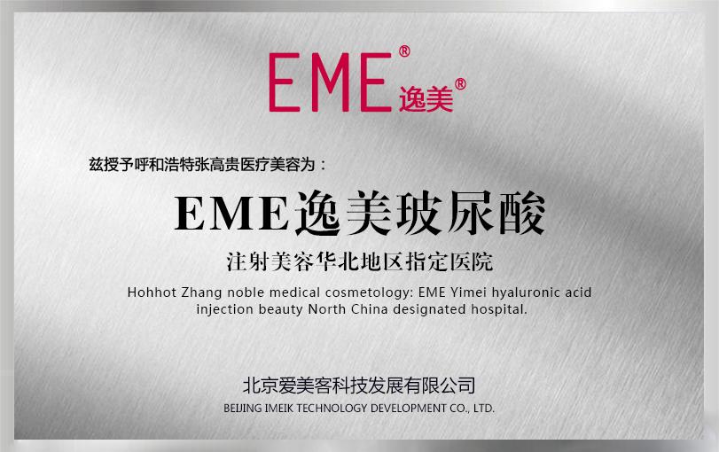 EME逸美玻尿酸注射美容华北地区指定医院