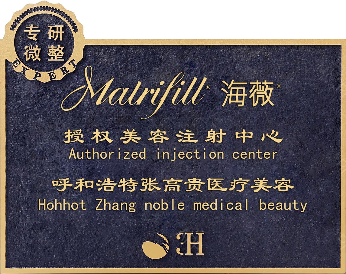 海薇玻尿酸授权美容注射中心
